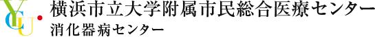 横浜市立大学病院付属市民総合医療センター 消化器病センター